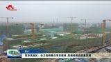 【重点产业突破年】菏泽高新区:全力加快重点项目建设 助推经济高质量发展