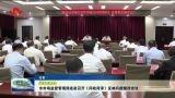【问政追踪】市市场监督管理局连夜召开《问政菏泽》反映问题整改会议