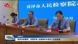 权威发布:菏泽市检察院多措并举 全面维护未成年人合法权益