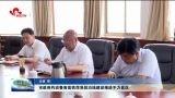 菏泽市政府约谈鲁南高铁菏泽段沿线建设推进不力县区