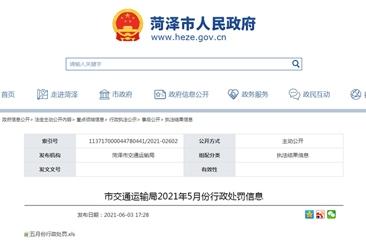 菏泽市交通运输局发布5月份16起处罚通告
