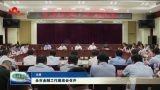菏泽市金融工作座谈会召开