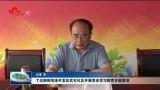 丁志刚到菏泽开发区武屯社区开展党史学习教育专题宣讲