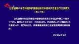 山东省第八生态环境保护督察组信访举报件及边督边改公开情况(第二十批)