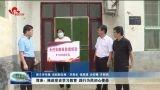 菏泽:推进党史学习教育 践行为民初心使命