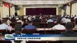 李春英为组工系统党员讲党课