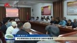 尹玉明到民泰社区开展党史学习教育专题宣讲