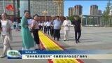 """""""百米长卷庆建党百年""""书画展在牡丹区生态广场举行"""