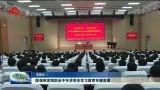 陈强到定陶职业中专讲党史学习教育专题党课