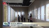 初心永不忘 翰墨颂党恩 庆祝中国共产党成立100周年革命诗词书法作品展开幕