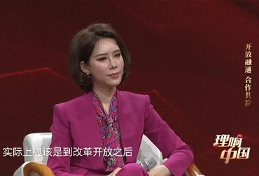 理响中国|《100·正青春》第九期:改革开放让中华文化走向世界