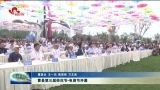 曹县第三届荷花节•电商节开幕