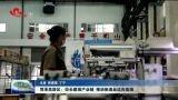菏泽高新区:拉长增粗产业链 推动制造业迈向高端