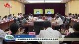 菏泽组织收听收看全国优化生育政策电视电话会议
