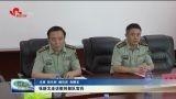 张新文走访慰问部队官兵