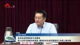 菏泽全市生态环境保护大会要求 :深入打好污染防治攻坚战
