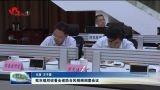 菏泽组织收看全省防台风视频调度会议