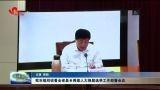 菏泽市组织收看全省县乡两级人大换届选举工作部署会议