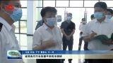 山东省商务厅厅长张德平来菏泽调研