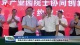 菏泽开发区狮克产业园院士协同创新中心签订战略合作协议