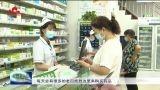"""山东省医保卡省内""""一卡通行""""正式开通运行"""