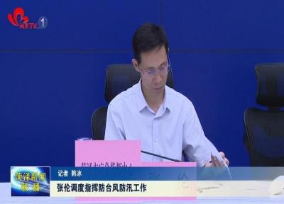 张伦调度指挥防台风防汛工作