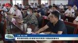 菏泽市组织收看山东省防汛抗灾阶段小结备战检查会议