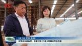 东明县玉皇庙村:党建引领 打造乡村振兴菏泽样板