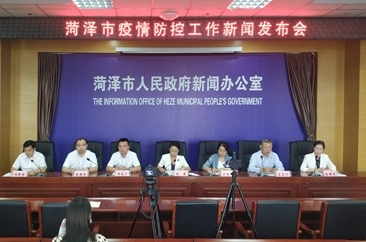 菏泽市召开疫情防控工作新闻发布会 介绍当前整体形势及具体安排