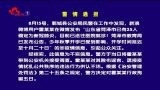 警情通报:菏泽一人散布谣言、谎报疫情被行政拘留