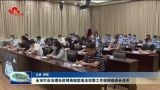 菏泽市打击治理电信网络新型违法犯罪工作视频推进会召开