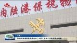 菏泽内陆港保税物流中心(B型)进出口总值挤进全省前二