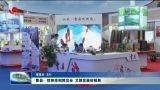 曹县:惊艳亮相博览会 文旅发展结硕果