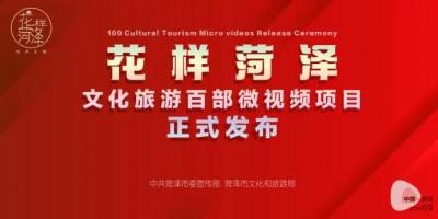 两年100部精品力作!《花样菏泽》文化旅游百部微视频项目隆重发布!