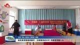 【文明实践大家谈】成武县党集镇胡楼村:志愿服务进乡村 科普宣传暖人心