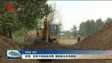【这就是菏泽•战秋汛】东明:党员干部迎战汛情 强排低洼农田积水