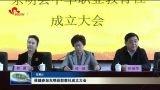 侯婕参加东明县职教社成立大会
