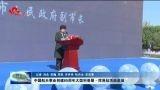 中国航天事业创建65周年大型科普展·菏泽站活动启动