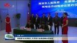 菏泽市政府与天津理工大学全面战略合作签约仪式
