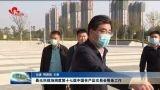 聂元科现场调度第十七届中国林产品交易会筹备工作