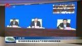 菏泽市组织收看全省安全生产专项督导视频培训会议