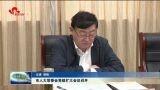 菏泽市人大常委会党组扩大会议召开