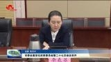 菏泽市委全面深化改革委员会第二十七次会议召开
