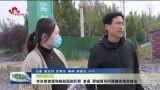 【问政追踪】菏泽市自然资源和规划局到巨野、单县、郓城督导问题整改落实情