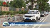 菏泽城区新增2491个收费停车位开始试运营