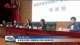菏泽市妇联举办全市县乡妇联干部履职能力提升培训班