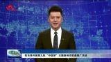 """菏泽市将开展第九批""""中国梦""""主题新创作歌曲推广活动"""