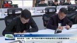 """菏泽召开""""三秋""""生产和乡村振兴补助资金项目工作调度视频会议"""