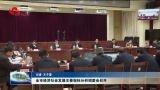 菏泽召开经济社会发展主要指标分析调度会