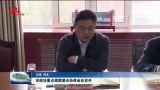 菏泽市政协重点提案督办协商会议召开